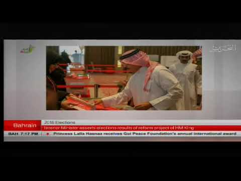 Interior Minister asserts elections results of reform project HM King 24/11/2018