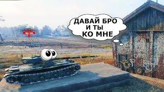 ТАНКИ Приколы, БАГ на Студзянки и ШОТЫ в World of Tanks #171