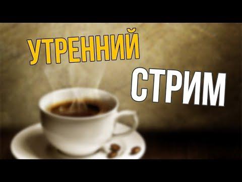Утренний Стрим По Новеньким Играм!