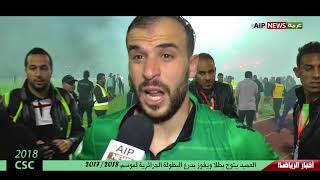 تقرير رائع عن الفرحة والأجواء الإحتفالية الرائعة لأنصار ولاعبي شباب قسنطينة
