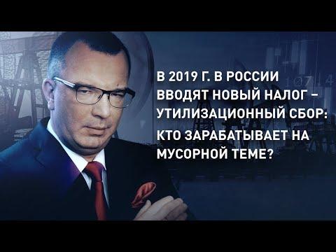 В 2019 г. в России вводят новый налог – утилизационный сбор: кто зарабатывает на мусорной теме?