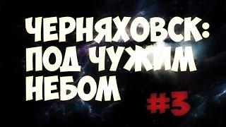 Slava Filatov! Черняховск: под чужим небом