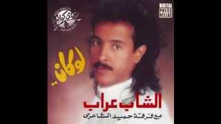 تحميل و استماع Cheb Arab - Ya Malaky I الشاب عراب - يا ملاكي MP3