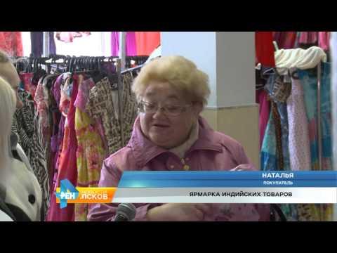 Новости Псков 22.04.2016 # Ярмарка индийских товаров