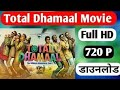 How To Watch Total Dhamaal Full Movie,Total dhamaal Movie Kaise Dekhein,Total Dhamaal Ajay Devgan,