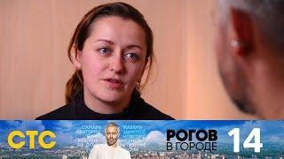 Рогов в городе | Выпуск 14 | Ярославль