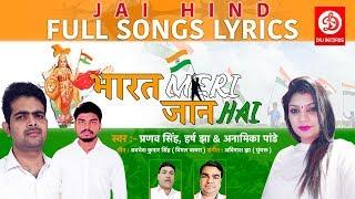 Bharat Meri Jaan Hai With Lyrics | 15 August   - YouTube