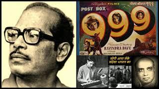 Manna Dey - Post Box 999 (1958) - 'jogi aaya leke sandesha