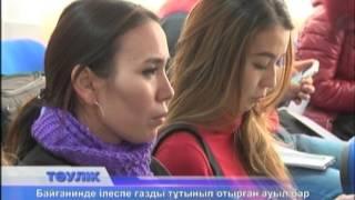 Тәулік (Рика ТВ) 21 ақпан 2017 жыл