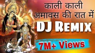 Kali Kali Amavas Ki Raat Me Mix By Dj Ravi Nayak Mix