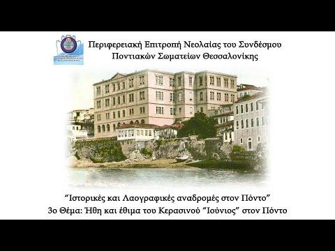 ΠΕΝ Θεσσαλονίκης — Ήθη και έθιμα τoυ Κερασινού στον Πόντο