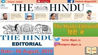 The Hindu editorial analysis 06 August 2019 IQ Gyan