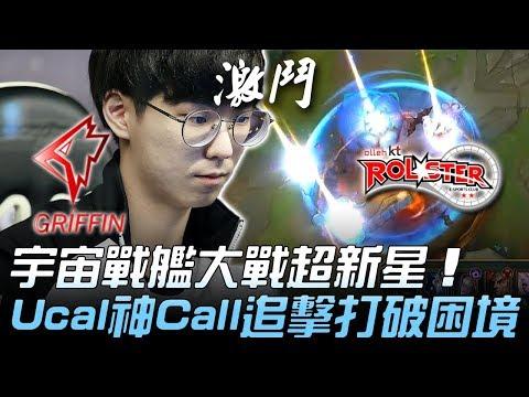 GRF vs KT 宇宙戰艦大戰超新星 Ucal神Call追擊打破困境!Game1