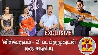 'விஸ்வரூபம் - 2' படக்குழுவுடன் ஒரு சந்திப்பு | Exclusive Interview with Viswaroopam 2 Movie Team
