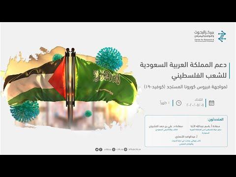 دعم المملكة العربية السعودية للشعب الفلسطيني لمواجهة فيروس كورونا المستجد