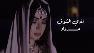 مازيكا Hasnaa – Aghani Al Shouk (Official Music Video) |حسناء - اغاني الشوق (فيديو كليب) |2020 تحميل MP3