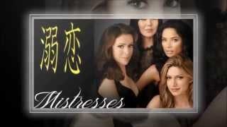 mqdefault - ミストレス ~溺れる女たち~ シーズン1/見逃した海外ドラマを最初から全話無料で見れますけど、興味ある?