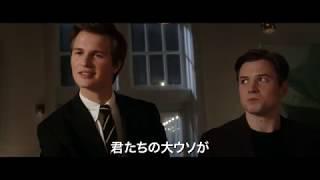 ビリオネア・ボーイズ・クラブ(原題 Billionaire Boys Club ) – 映画予告編