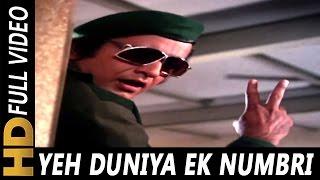 Yeh Duniya Ek Numbri (I) | Mukesh | Dus Numbri 1976 Songs