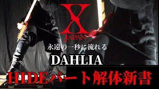 X JAPAN / DAHLIA 【HIDEパート解体新書】