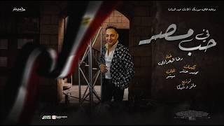 تحميل و استماع رضا البحراوي 2020 - اغنية في حب مصر - كلمات محمد عنتر - توزيع مانو وشيكا MP3