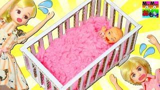 リカちゃん赤ちゃんお世話の一日★ママとパパって大変!!?BabyDollおもちゃおもちゅーぶ
