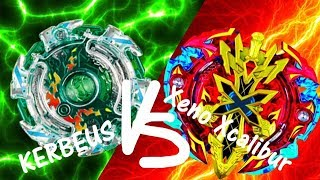 Турнир по Бейблэйду Beyblade Burst Turbo БАТЛ KERBEUS VS XENO XCALIBUR