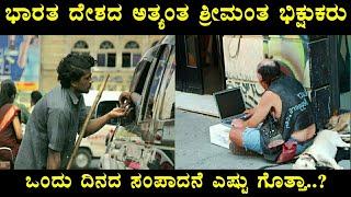 ನಮ್ಮ ಭಾರತ ದೇಶದಲ್ಲಿರುವ ಅತ್ಯಂತ ಶ್ರೀಮಂತ ಬಿಕ್ಷುಕರು. ಇವರ ಆದಾಯ ಎಷ್ಟು ಗೊತ್ತಾ | The Richest Beggars Of India
