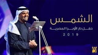 حسين الجسمي - الشمس (دار الأوبرا المصرية) | 2019