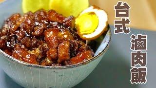 自製《台式手切滷肉飯》| 大滿足!複製出最愛的台灣味道