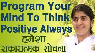 Program Your Mind To Think Positive Always: Part 5: Subtitles English: BK Shivani