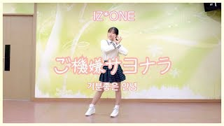 Gokigen Sayonara (ご機嫌サヨナラ) - IZ*ONE [Download FLAC,MP3]
