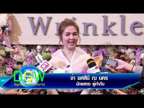 Domohorn Wrinkle 061819 Digital Smile World_จั๊กกะจี้News