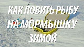 Зимняя рыбалка на мормышку советы