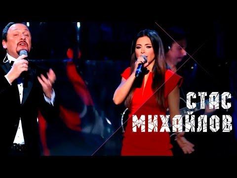 Стас Михайлов и Ани Лорак - Холодно