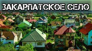 Обычное село под Ужгородом. Украина.
