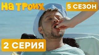 На троих - 5 СЕЗОН - 2 серия | ЮМОР ICTV