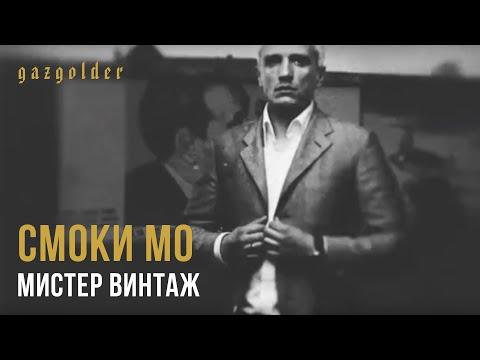 Смоки Мо - Мистер Винтаж