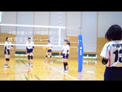 中国学園バレーボール部PV