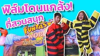 ฟิล์มโดนรุมแกล้ง!!!  เล่นสวนสนุก Funtastic ท๊อปแลนด์พลาซ่า พิษณุโลก
