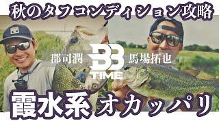 【BB TIME】タテとヨコのメリハリ!秋のタフコン霞ヶ浦攻略【馬場拓哉&郡司潤】