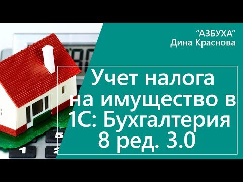 Учет налога на имущество в 1С Бухгалтерия 8