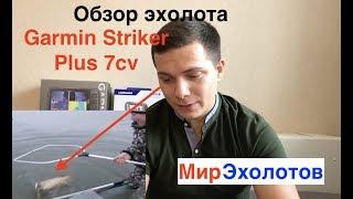 Обзор Garmin Striker Plus 7cv! Конкурент ли он Lowrance...