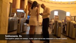 Пикап в СПб: знакомство в метро за 29 секунд