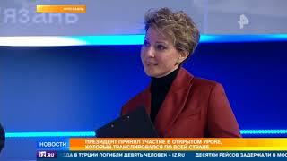 """Владимир Путин провел открытый урок на форуме """"Проектория"""" в Ярославле"""