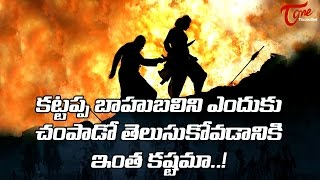 Secret Unfolded Of Why Kattappa Killed Baahubali  #WKKP