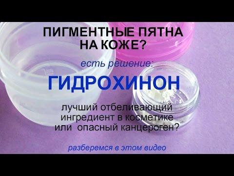 Крем для удаления возрастных пигментных пятен на лице