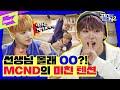 감당불가❌ 복수에 복수를 꿈꾸는 MCND(엠씨엔디), 점점 흑화되어가는 중👿 | 갑자기 미치고2 EP.3 | MCND's Crazy School 2