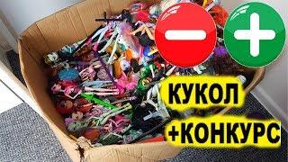 ПЛЮСЫ И МИНУСЫ МОНСТЕР ХАЙ и волшебная коробка с куклами + конкурс