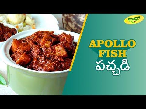 How to Make Apollo Fish Pachadi (Pickle) || YummyOne